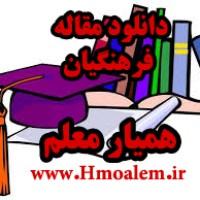 سایت و سامانه ثبت نام تک کارت فرهنگیان کشور
