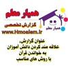 گزارش تخصصی درس قرآن با موضوع: علاقه مند کردن دانش آموزان به خواندن قرآن با روشهای مناسب