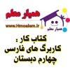 دانلود کتاب کار و کاربرگ های فارسی- شامل آزمون های تمام دروس کتاب چهارم دبستان