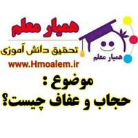 تحقیق دانش آموزی حجاب و عفاف