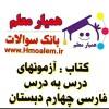 دانلود کتاب کار برگ های کلیه دروس کتاب فارسی چهارم ابتدایی
