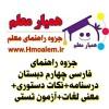 دانلود جزوه ی درس به درس فارسی چهارم شامل لغت نامه و درسنامه ی هر درس
