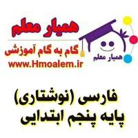 دانلود گام به گام کتاب فارسی نوشتاری (بنویسیم) پایه پنجم ابتدایی