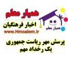 پرسش مهر ریاست جمهوری یک رخداد مهم در نهادینه کردن پرسشگری