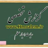 دانلود گزارش تخصصی برای مدیران و معلمان