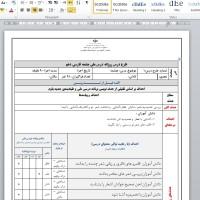 طرح درس روزانه بر اساس برنامه ملی فارسی دهم درس چشمه