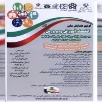 اولین همایش ملی اقتصاد آموزش و پرورش + دانلود مقاله