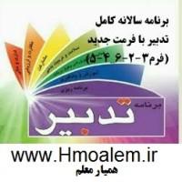 بهترین برنامه سالانه مدارس به شیوه طرح تدبیر ۹۸-۹۷