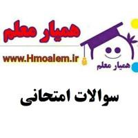 امتحان درس به درس عربی دوازدهم انسانی