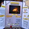 دانلود طرح جابر با موضوع آتشفشانبه همراه دفتر کارنما + همه پایه های ابتدایی