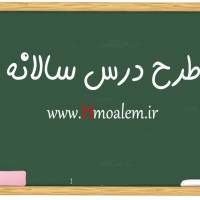 طرح درسسالانه فارسی نهم
