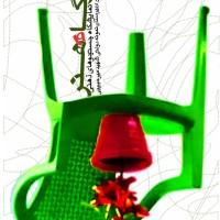 کارگاه هنر کرج (نمایشگاه جستجوهای ذهنی دانش آموزان دبیرستان نمونه دولتی شهید میرحبیبی کرج)