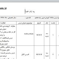طرح درس سالانه عربی پایه هفتم متوسطه اول  در قالب word