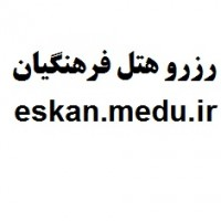 سایت اسکان فرهنگیان – وزارت آموزش و پرورش – رزرو هتل فرهنگیان معلم eskan.medu.ir