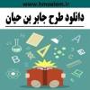 ۴۸- دانلود طرح جابر بن حیان با موضوع دستگاه ها و ابزار ها وانواع آن به همراه دفتر کار نما + پنجم ابتدایی
