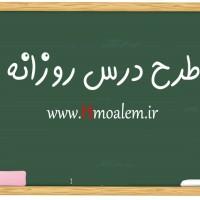 دانلود طرح درس فارسی ششم رنج هایی که کشیده ام مپرس