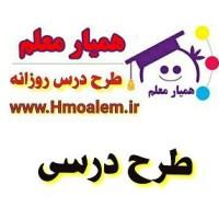 دانلود طرح درس روزانه فارسی موضوع : بو علی وقتی کوچک بود پایه پنجم ابتدایی