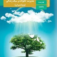 دانلود طرح درس سالانه مدیریت خانواده و سبک زندگی(پسران)