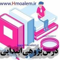 دانلود درس پژوهی تعلیمات اجتماعی چهارم ابتدایی آشنایی با ناهمواریهای ایران
