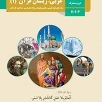 دانلود طرح درس سالانه عربی دهمریاضی –  تجربی  – فنی حرفه ای- کاردانش docx