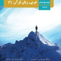 دانلود طرح درس سالانه عربی یازدهم انسانی docx