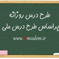 دانلود طرح درس روزانه ملی فارسی نهم درس ۱ آفرینش همه تنبیه خداوندِ دل است در قالب word