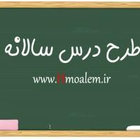 طرح درس سالانه عربی پایه نهم متوسطه اول در قالب word