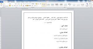 طرح درس علوم تجربی – پایه: ششم – مقطع: ابتدایی-موضوع: سرنوشت دفتر من
