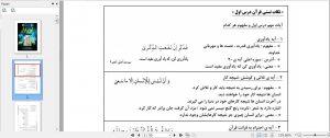 دانلود نکات مهم درس به درس و سوالات تستی استاندارد کل کتاب قرآن ششم ابتدایی