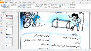 دانلود گام به گام کتاب فارسی خوانداری پایه پنجم ابتدایی(درسنامه + حل کلیه ی تمرینات کتاب)