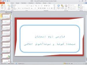 فارسی دوم دبستان درس ششم 2