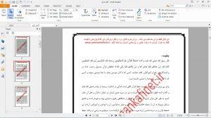 دانلود اقدام پژوهی چگونه توانستم دانش آموزان کلاسم را به حفظ جزء سی ام قرآن علاقه مند نمایم؟