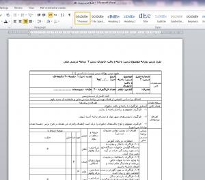 طرح درس روزانه موضوع درس: یاخته و بافت جانوری درس 3 براساس برنامه درسی ملی
