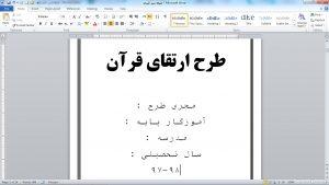 دانلود طرح ارتقای قرآنی دانش آموزان مقطع ابتدایی