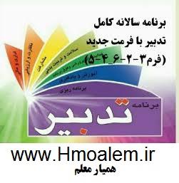 برنامه سالانه بر اساس طرح تدبیر98-97