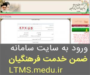 سامانه ضمن خدمت فرهنگیان,www.ltms.medu.ir,سایت LTMS
