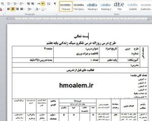 طرح درس روزانه ملی تفکر و سبک زندگی هفتم قاطعیت و جرات ورزی مخصوص جشنواره