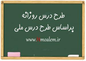 طرح درس روزانه ملی تفکر و سبک زندگی هفتم سکه طلا مخصوص جشنواره